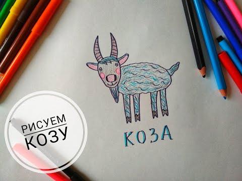 Рисуем КОЗУ детям. Учимся рисовать.