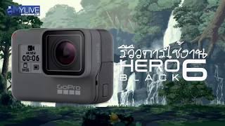 รีวิวใช้งาน GoPro Hero6 พร้อมอุปกรณ์เสริม สำหรับทำ VLog
