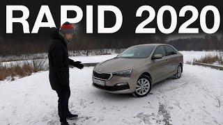 Шкода Рапид 2020 - мечта мамкиного гонщика.  Полный обзор Skoda Rapid 2020