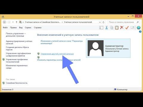 Как расширить права администратора в windows 10