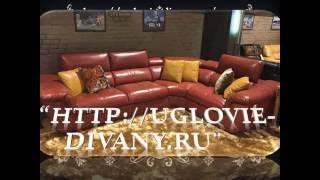 Дешевые угловые диваны в Москве(, 2016-06-25T18:56:27.000Z)