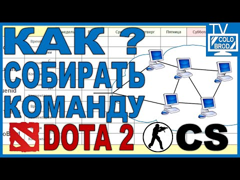 1. Советы начинающим командам - Как организвать команду в Dota 2 или CS GO?