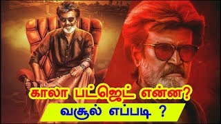 What is the Kaala budget? – How to collection? – Review.! | Rajinikanth