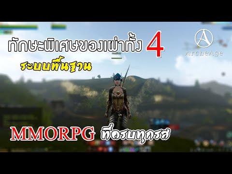 1 รีวิวสุดยอดเกม MMORPG แนะนำเผ่าทั้ง4 และ ระบบต่างๆภายในเกม | ArcheAge SEA