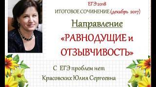РАВНОДУШИЕ и ОТЗЫВЧИВОСТЬ. 2 направление итогового сочинения 2017/2018