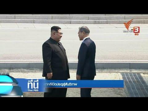 สองผู้นำเกาหลีเปิดประตูสันติภาพ - วันที่ 27 Apr 2018