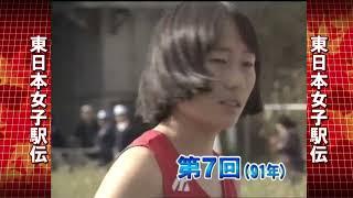 東日本女子駅伝 第7回大会