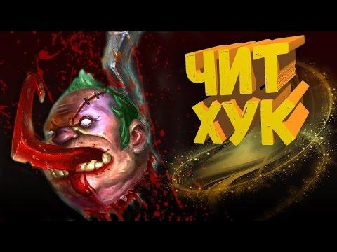 видео: ПУДЖ ЧИТЕР 43 ФРАГА 0 СМЕРТЕЙ - pudge ДОТА 2