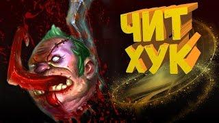 ПУДЖ ЧИТЕР 43 ФРАГА 0 СМЕРТЕЙ - PUDGE ДОТА 2