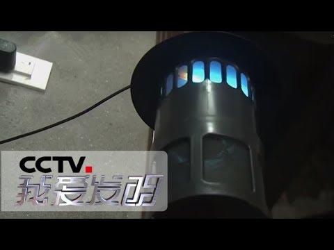 《我爱发明》 20170531 蚊虫终结者 | CCTV科教