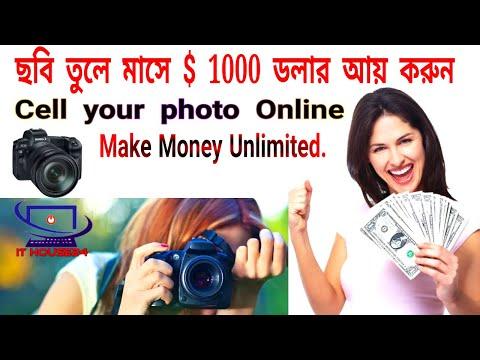 How to earn money by selling any kinds of photo.আপনার তোলা ছবি বিক্রি করে আয় করুন। IT House24.