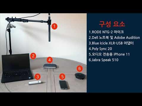Poly Sync 20 vs Jabra Speak 510 Video KR