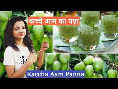 आम का पना || Aam Ka Panna || Green Mango Panna || कैरी  का पना