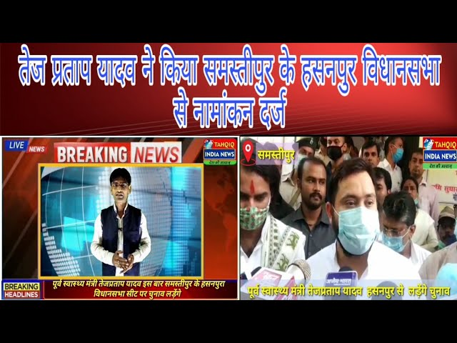बिहार विधानसभा चुनाव में तेज प्रताप यादव होंगे इस बार समस्तीपुर के हसनपुर विधानसभा से प्रत्याशी