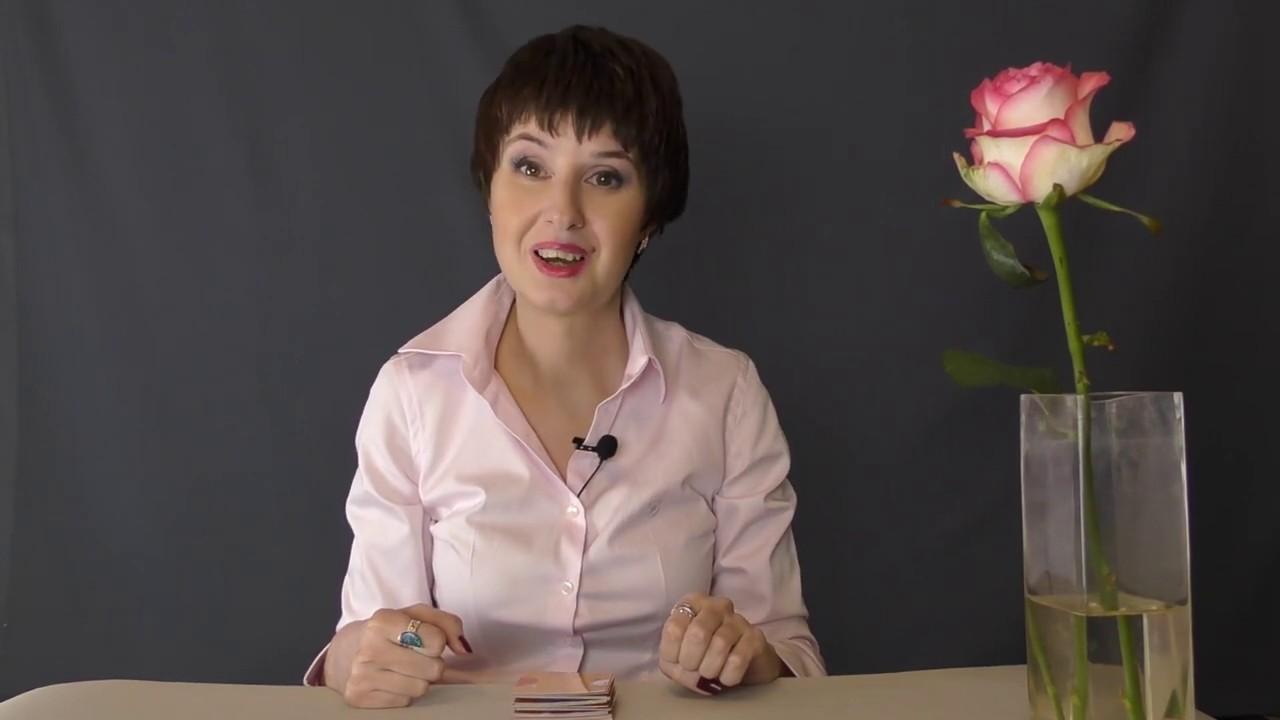 Индийский пасьянс  Гадание онлайн на будущее  таролог Елена Саламандра