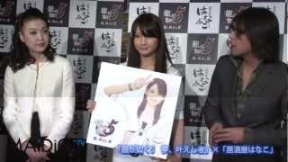 タレントの鈴木咲さんが、セクシー美女店員で話題の「居酒屋はなこ」の...
