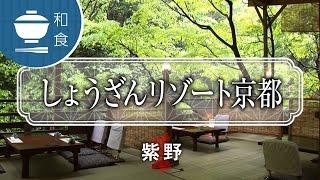 しょうざんリゾート京都 / Shozan resort kyoto / 京都いいとこ動画