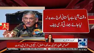 Time to Take Revenge From Pakistan Army: Indian Army Chief Bipin Rawat  | 24 News HD