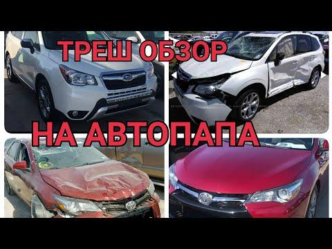 Автохлам в грузии на автопапа треш обзор авто рынка Autopapa.