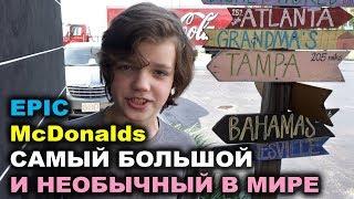 Epic McDonalds - Самый большой и необычный Макдональдс / Дома на колесах / Выставка машин