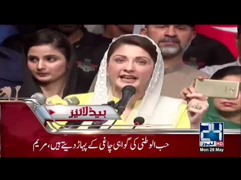 News Headlines | 9:00 PM | 28 May 2018 | 24 News HD