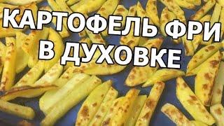 Как приготовить картофель фри в духовке. Картошка объеденье!
