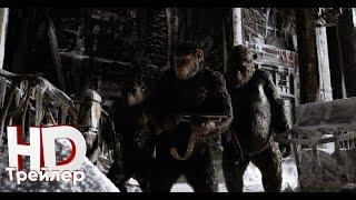 Планета обезьян: Война — Второй Русский трейлер (2017)