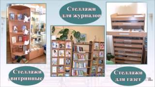 ''Современная библиотека. Интерьерный дизайн''