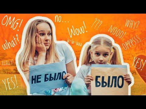 БЫЛО ИЛИ НЕ БЫЛО? Мама VS Девочка Вася! ЧЕЛЛЕНДЖ