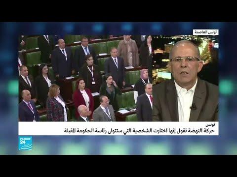 من هي الشخصية المرجح توليها رئاسة الحكومة في تونس؟  - نشر قبل 26 دقيقة