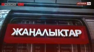 Astana TV қорытынды жаңалықтар | 25.04.16