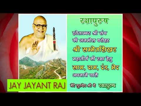 Jin Shashan Ke Raja Padhar Rahe Hai Jayantsen Surishwar Padhar Rahe Hai