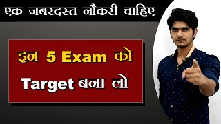 Top 5 Government Job Exams for 100% Selection | इन 5 Exams को Target बना लो |