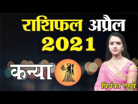 KANYA Rashi - VIRGO Predictions For APRIL - 2021 Rashifal | Monthly Horoscope | Priyanka Astro