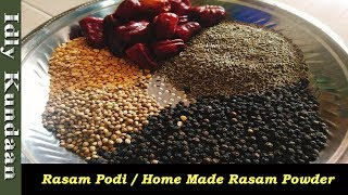 Rasam powder Recipe in Tamil | ரசம் பொடி செய்முறை | Home-Made Rasam Podi in Tamil