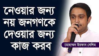 Gambar cover DSCC Election 2020    Mohammad Erfan Selim    মোহাম্মাদ ইরফান সেলিম    Haji Mohammad Selim M.P