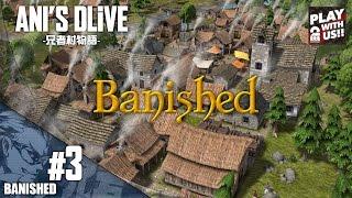 #3【RTS】兄者の気ままにBanished【ANDL】