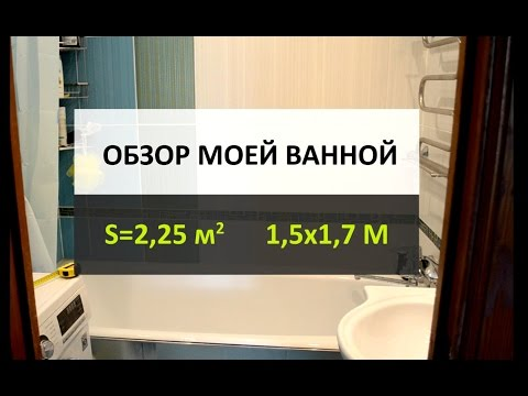 Дизайн и ремонт маленькой ванной 2 кв.м (1,7 на 1,7 м) | Как я обустроил свою ванную