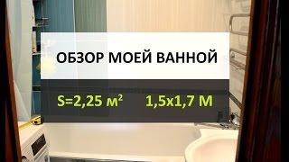 Дизайн және жөндеу кішкентай ванна 2 ш. м. (1,7 1,7 м) | менің обустроил өз жуынатын бөлме