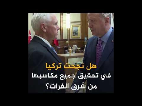 اتفاق تركي أمريكي بخصوص عملية -نبع السلام-.. فما أبرز من تضمنه؟  - نشر قبل 52 دقيقة