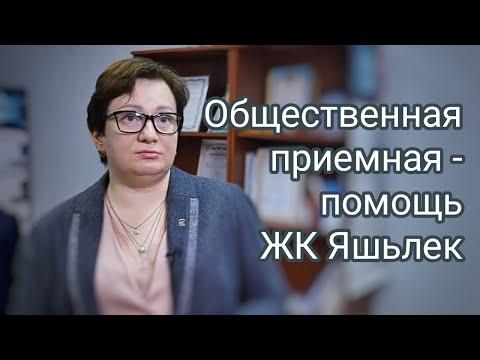 Общественная приемная - помощь ЖК Яшьлек