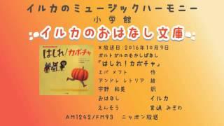 (c)ニッポン放送 AMラジオ1242kHz / FMラジオ93.0MHz (HappyFM93) http:...