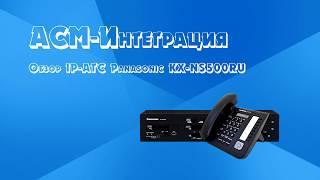 Обзор IP АТС Panasonic KX NS500RU