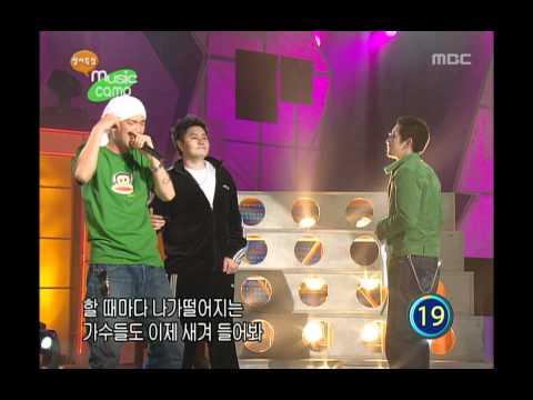 2004 annual campaign(DJ DOC & Jinusean), 2004 연중캠페인(디제이 디오씨 & 지누션), Mus