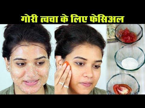 Skin Whitening Facial / Face Pack (Hindi)