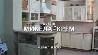 Кухня Микела Крем. Фабрика Верона в Туле.