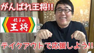 がんばれ王将!【テイクアウトで飲食店応援!】【緊急事態宣言】