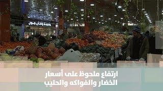 م. عبدالله الزبن  ومروان صوالحة -  ارتفاع ملحوظ على أسعار الخضار والفواكه والحليب - هنا وهناك