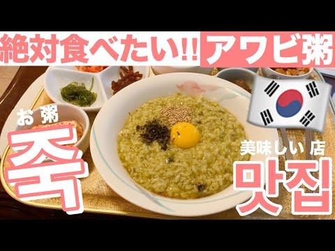 韓国のお粥は朝食にピッタリ💕おいしい老舗ローカル店で食べよう‼️