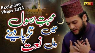 New & Nice Naat Sharif 2021    Sana e Muhammad    Arfan Rafi Naqshbandi بہت ہی کمال کا نیا کلام